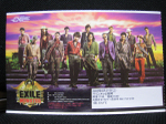 Exile2009