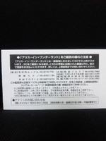 映画『アリス・イン・ワンダーランド』鑑賞券