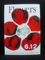 映画『Flowers』