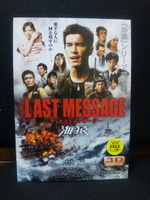 映画『THE LAST MESSAGE 海猿』