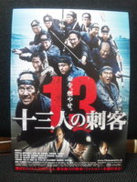 映画『十三人の刺客』