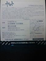 映画『SPACE BATTLESHIP ヤマト』