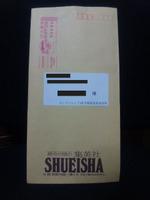 集英社の封筒