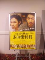 監督と瑛太のサイン入りポスター
