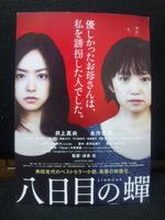 映画『八日目の蝉』