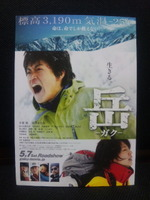 映画『岳-ガク-』
