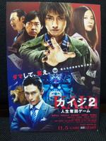 映画『カイジ2~人生奪回ゲーム~』