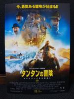 映画『タンタンの冒険』