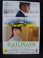 映画『RAILWAYS 愛を伝えられない大人たちへ』