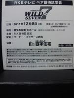 映画『ワイルド7』
