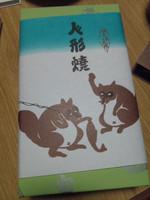 『山田家』人形焼