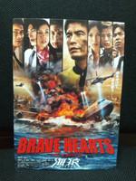 映画『BRAVE HEARTS 海猿』